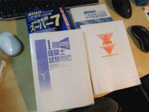 1級建築士試験、独学一発合格対策 ~勉強方法編~
